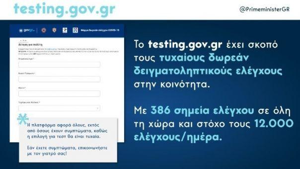 Μητσοτάκης: Καθοριστικής σημασίας η συνδρομή των πολιτών, στα δειγματοληπτικά test Covid-19