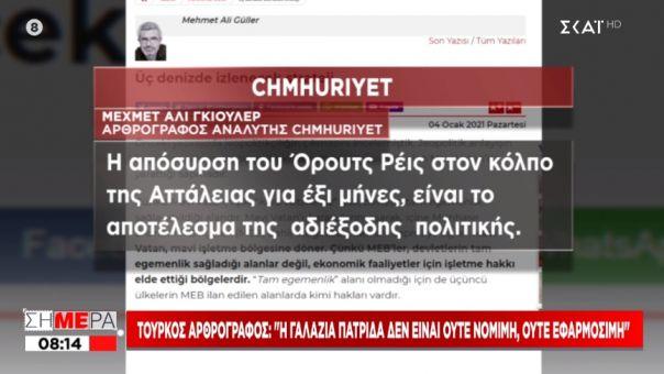 Τζουμχουριέτ: Η Τουρκία υποχώρησε - Η Γαλάζια Πατρίδα δεν είναι νόμιμη, ή εφαρμόσιμη