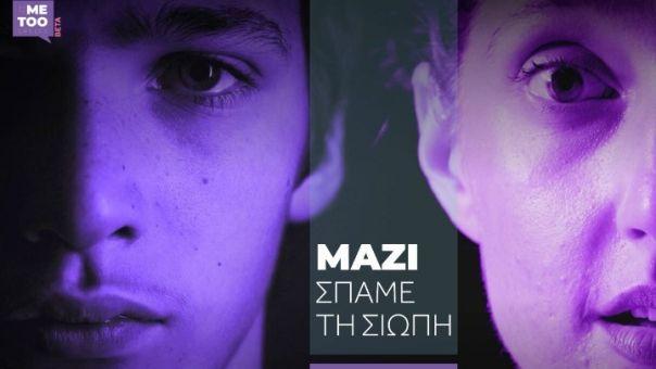 Αλλαγές στον ποινικό κώδικα προανήγγειλε ο Μητσοτάκης: Αυστηροποίηση ποινών για αδικήματα κατά της γενετήσιας ελευθερίας