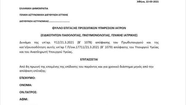 Αυτό είναι το φύλλο επίταξης: Ξεκίνησε να παραδίδεται στους ιδιώτες γιατρούς της Αττικής (PIC)