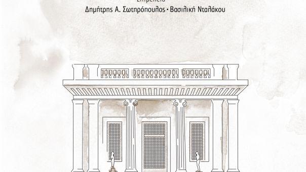 Πολύτιμο εγχειρίδιο για τo σύγχρονο διοικητικό σύστημα στην Ελλάδα