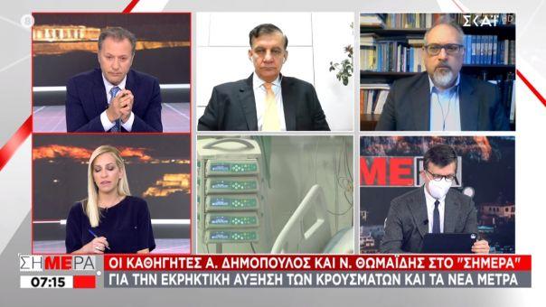 Δημόπουλος: Είμαστε στο δυσκολότερο σημείο, κυριαρχούν οι μεταλλάξεις - Θωμαΐδης: Προς νέα αύξηση κρουσμάτων