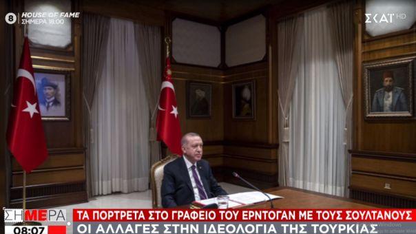 Τα πορτρέτα των Σουλτάνων στο γραφείο Ερντογάν και η αλλαγή στην ιδεολογία της Τουρκίας