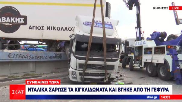 Τρεις ελαφρά τραυματίες στο τροχαίο με φορτηγό στην Κηφισό(video)