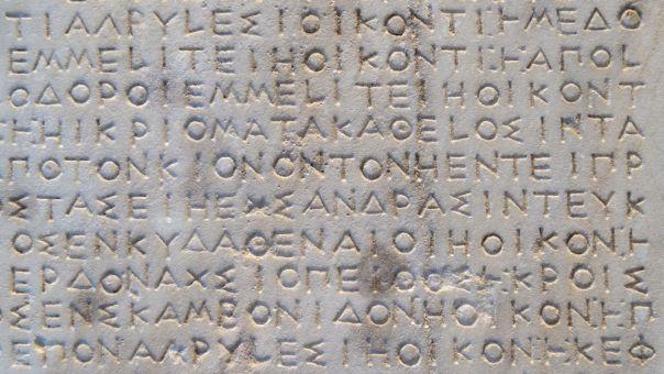 Ρόζενστοουν: Η επιστήμη της Ιστορίας «γεννήθηκε» στην Ελλάδα