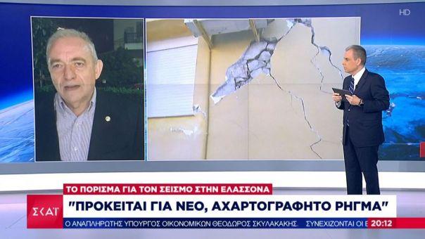 Λέκκας σε ΣΚΑΪ: Από νέο ρήγμα ο σεισμός στην Ελασσόνα