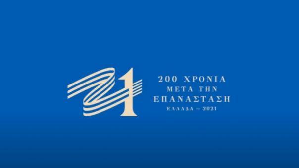 Οι εκδηλώσεις υπό την αιγίδα της Επιτροπής «Ελλάδα 2021» στο 2o δεκαπενθήμερο του Μαρτίου