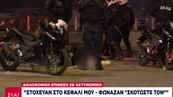 Φώναζαν «σκοτώστε τον»: Συγκλονίζει ο αστυνομικός που δέχτηκε επίθεση στη Νέα Σμύρνη