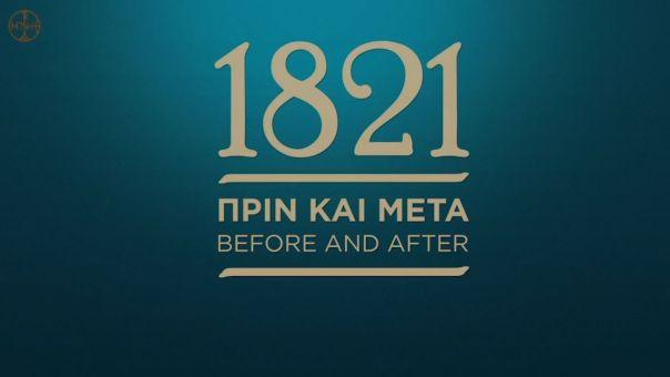 Μουσείο Μπενάκη: Προς προβολή η έκθεση για 200 χρόνια από Επανάσταση «1821 Πριν και Μετά»