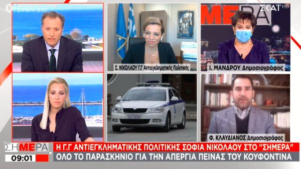 Νικολάου σε ΣΚΑΪ: Το Σεπτέμβριο ο Κουφοντίνας μπορεί να κάνει αίτηση αποφυλάκισης