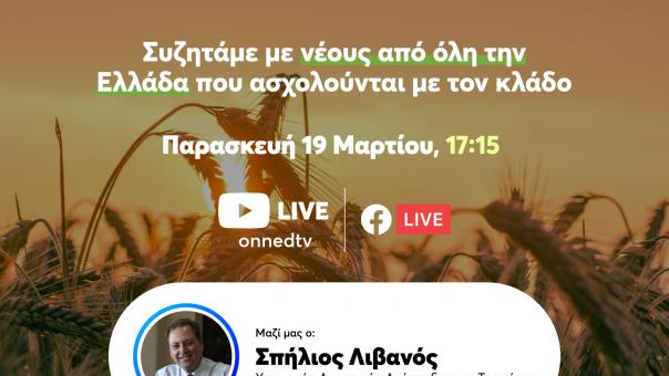 «Παράγουμε το μέλλον»: Η νέα καμπάνια της ΟΝΝΕΔ για τον πρωτογενή τομέα-Live συζήτηση με τον Σπήλιο Λιβανό