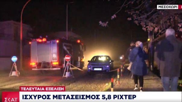 Ισχυρός μετασεισμός στην Ελασσόνα -Δύο σπίτια έπεσαν