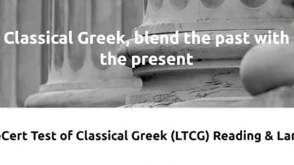 Η Αρχαία Ελληνική γλώσσα για πρώτη φορά με διεθνή πιστοποίηση