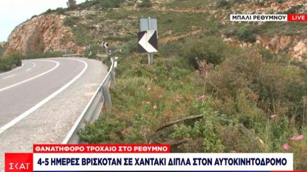 Σοκαριστικό θανατηφόρο τροχαίο στην Κρήτη: Εμεινε αβοήθητη 5 μέρες δίπλα στο νεκρό σύζυγό της