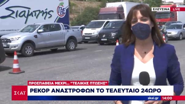 Ουρές και αυστηροί έλεγχοι στα διόδια Ελευσίνας με 95 αναστροφές- Αρνάκια...σε δέμα από το χωριό στο ΚΤΕΛ της Λιοσίων