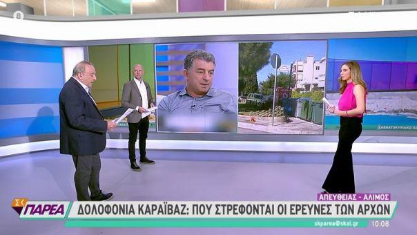 Μεθόδευση Greek mafia στη δολοφονία Καραϊβάζ- Τί έδειξε η βαλλιστική εξέταση