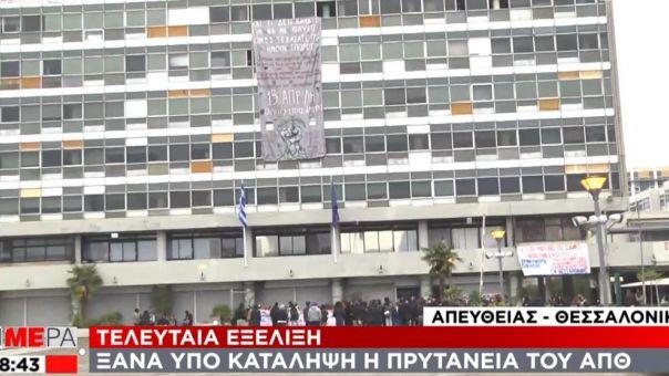 Θεσσαλονίκη: Ξανά υπό κατάληψη η πρυτανεία του ΑΠΘ
