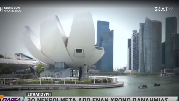 Κορωνοϊός -Το «μυστικό» Σιγκαπούρης: Πώς κατάφερε να έχει 0 κρούσματα και μόνο 30 νέκρους