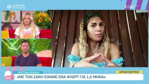Survivor -Χριστίνα: Με τον Σάκη είχαμε ένα φλερτ για 1,5 μήνα- Τι είπα στην Μαριαλένα (vid)