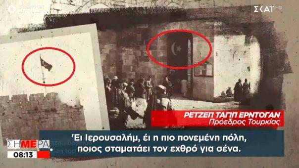 Αυτογκόλ Ερντογάν; Τραγουδάει για την Ιερουσαλήμ με φωτό από την Οθωμανική κατοχή της πόλης! (vid)