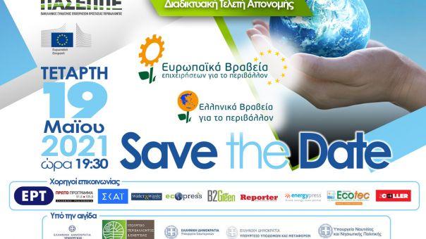 Ευρωπαϊκά Βραβεία Επιχειρήσεων για το Περιβάλλον - Ελληνικά Βραβεία για το Περιβάλλον