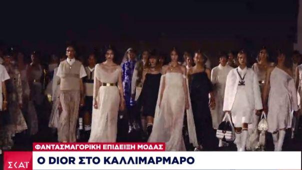 Καλλιμάρμαρο: Άρωμα Ελλάδας στην επίδειξη του Dior (BINTEO)