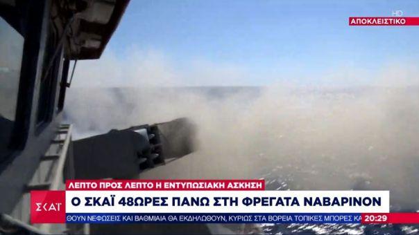 Ο ΣΚΑΙ στην στρατιωτική άσκηση «Λόγχη»- Ο αντιπερισπασμός στους Τούρκους (vid)