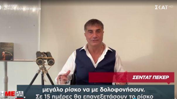 Αρχιμαφιόζος Πεκερ-Νέο βίντεο: «Δεν πέθανα, δεν με φυλάκισαν-Υπάρχει σχέδιο συνωμοσίας εναντίον μου»