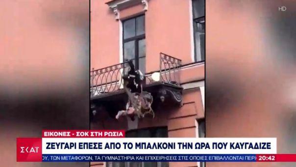 Εικόνες- σοκ στη Ρωσία: Ζευγάρι έπεσε από το μπαλκόνι την ώρα που καυγάδιζε (video)