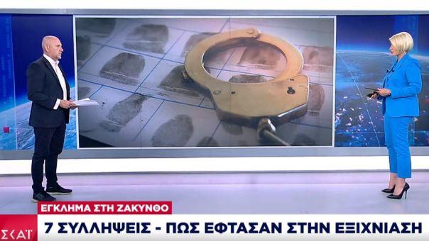 Έγκλημα στη Ζάκυνθο: 7 συλλήψεις -Πώς έφτασε η ΕΛΑΣ στην εξιχνίαση