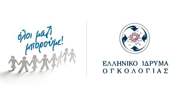 Όλοι μαζί μπορούμε: Δωρεάν Μαστογραφία και Τεστ Παπανικολάου από το Ίδρυμα Ογκολογίας στο Δήμο Λαυρεωτικής
