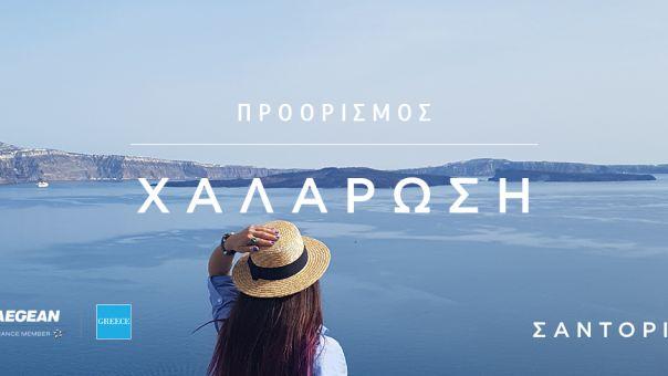Greece.More than a destination:Η επιτυχημένη καμπάνια του ΕΟΤ που «μάγεψε» ξένους (pics - vid)