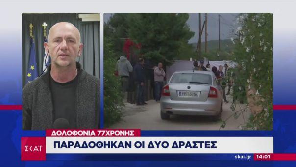 ΕΛΑΣ: Για μια χρυσή αλυσίδα η δολοφονία της 73χρονης στους Αγ. Θεοδώρους