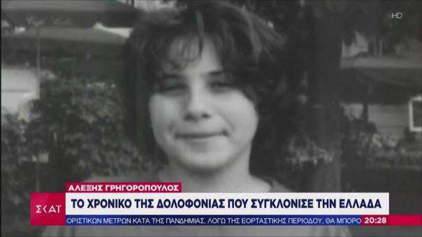 Αλέξης Γρηγορόπουλος: Το χρονικό της δολοφονίας που συγκλόνισε την Ελλάδα (VID)