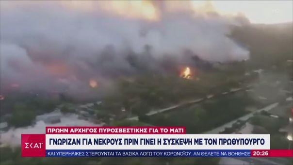 Αποκαλύψεις σοκ για Μάτι: Η πυροσβεστική ήξερε για νεκρούς πριν την σύσκεψη με Τσίπρα (vid)