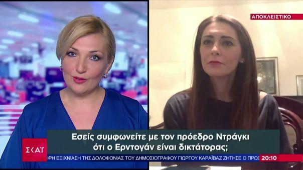 Ευρωβουλευτής Πίνα Πιτσιέρνο στον ΣΚΑΪ: Προφανώς ο Ερντογάν είναι δικτάτορας