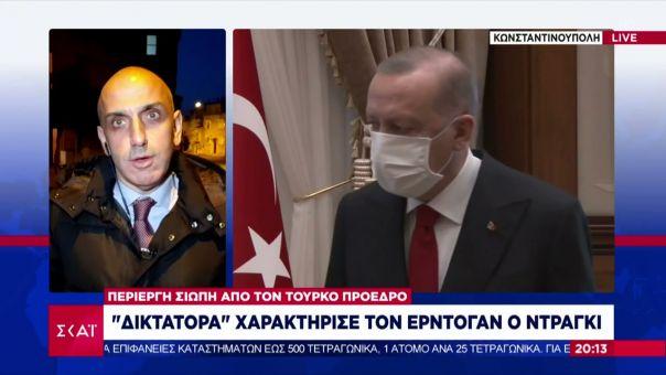 «Δικτάτορας ο Ερντογάν»: Η αιτία της οργής Ντράγκι κι η σιωπή του Ερντογάν (vid)