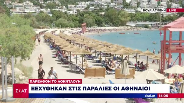 Παρελθόν το lockdown: Μαζική έξοδος Αθηναίων -«Ανάσες δροσιάς» στις παραλίες (φωτο-βίντεο)