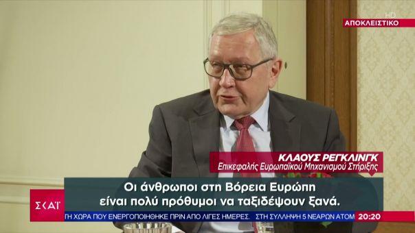Ρέγκλινγκ σε ΣΚΑΪ: Η ανάπτυξη της ελληνικής οικονομίας μπορεί να είναι μεγαλύτερη από τις εκτιμήσεις Κομισιόν